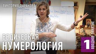1. ОСНОВЫ Ведическая нумерология    Виктория Даракова Yantra.lv 2018