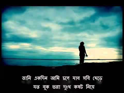 Hridoy Khan   Jani Ekdin Ami Chole Jabo Lyrics    YouTube