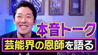 【本音トーク】芸能界の恩師を語る!