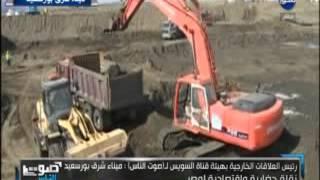 بالفيديو.. هيئة قناة السويس: إنجاز مشروع ميناء شرق بورسعيد في 7 أشهر