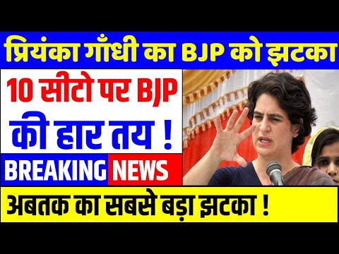 भाजपा को priyanka gandhi ने दिया बड़ा झटका। loksabha election modi rahul