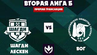 ШАГДИ ЛЕСКЕН 2 ВОГ 19 тур Вторая лига Группа Б ЛФЛ КБР 2020 Прямой эфир
