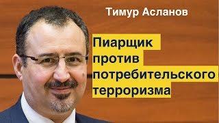 Пиарщик против потребительского терроризма. Тимур Асланов