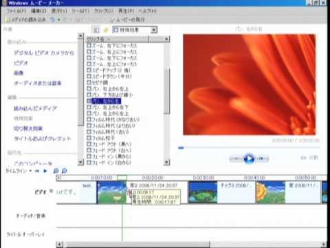 Windows DVD Maker (Vista)