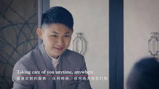 St. Regis Macao Butler Service - Unwind the exquis...