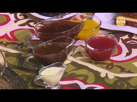 صوص التوفي  - صوص الفانيلا - صوص الكراميل الخفيف : حلو و حادق حلقة كاملة
