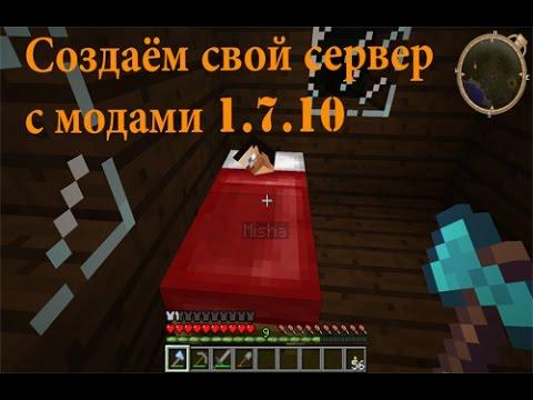 как создать сервер с модами в minecraft 1 7 10