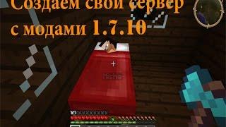 Как создать сервер Minecraft 1.7.10 с модами.(В этом видео я расскажу, как создать и настроить сервер Майнкрафт с модами. ВНИМАНИЕ! Сайт с гайдом в тексто..., 2015-08-06T20:45:37.000Z)