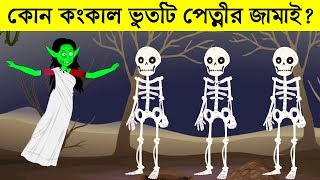 ভুত পেত্নীর মজার ধাঁধা ও গল্প | কোন কংকালটি মেছো পেত্নীর বর | Bengali Riddles Question | ধাঁধা Point