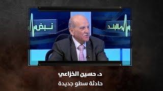 د. حسين الخزاعي - حادثة سطو جديدة