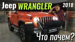 Новый Jeep Wrangler 2018