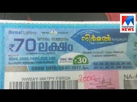 Fake lottery spread in Kerala   | Manorama News