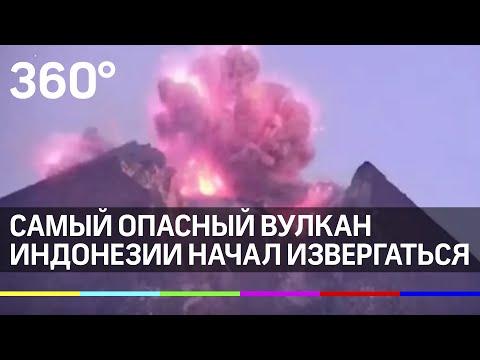 Розовое извержение: самый опасный вулкан Индонезии напугал жителей гламурным пеплом