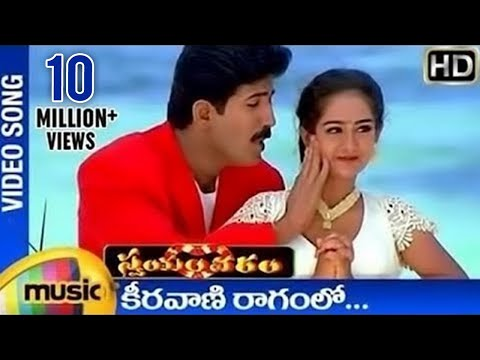 Swayamvaram Telugu Movie Songs | Keeravani Ragamlo Video Song | Venu | Laya | Mango Music