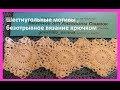 Поделки - Шестиугольные мотивы безотрывным способом,crochet motifs  вязание крючко( узор №185)м