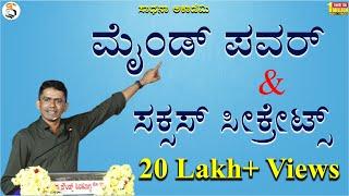 ಮೈಂಡ್ ಪವರ್ & ಸಕ್ಸಸ್ ಸೀಕ್ರೇಟ್ಸ್- ಭಾಗ-1: Mind Power & Success Secrets By Manjunatha B from SADHANA