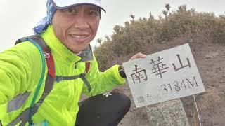20190120清晨七點進入靜靜山林,走過天池、奇萊南峰、南華山,下午三點...