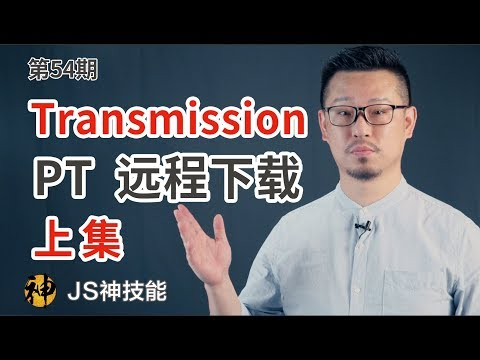 Transmission最好用的BT(PT)满速下载神器/超简单上手教你在NAS轻松部署/告别简陋三步让你升级全中文最新Web界面(BT下载/PT下载/NAS/远程下载/)