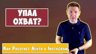 Лента Инстаграм | Новости Инстаграм  - Как работает лента в Instagram