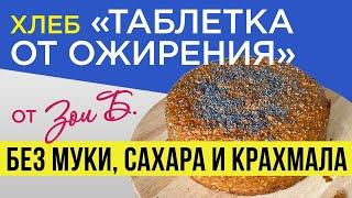 постер к видео Хлеб «таблетка от ожирения» Зои Б. без муки, дрожжей, сахара, сах.замов. Белковый и низкоуглеводный