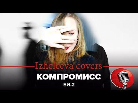 Компромисс | Izheleeva Covers | Би 2