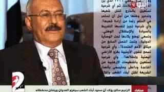 الزعيم صالح يؤكد أن صمود أبناء الشعب سيهزم العدوان ويفشل مخططاته 25-3-2016