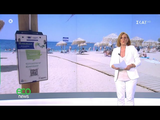 <span class='as_h2'><a href='https://webtv.eklogika.gr/greenbeach-eco-news-skai-25-07-2020' target='_blank' title='#grEEnbeach | Eco News | SKAI, 25/07/2020'>#grEEnbeach | Eco News | SKAI, 25/07/2020</a></span>