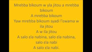 Hamid El Kasri Gnawa Blitouni, Paroles, Lyrics