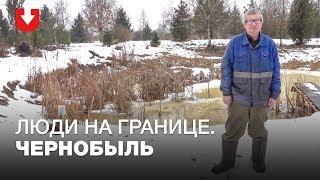 «Мы тут не умираем, нам хорошо». Как живет белорусская деревня на границе с Чернобылем