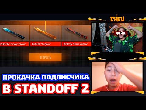 ЕГО ОБМАНУЛ ФЕЙК А Я ПРОКАЧАЛ В STANDOFF 2!