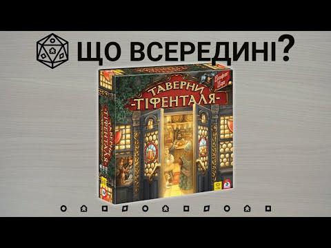 Таверни Тіфенталя (THE TAVERNS OF TIEFENTHAL) Що всередині?