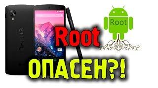 Опасен ли root для устройств на Android???