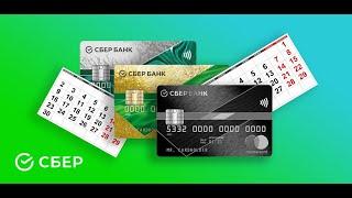 Как получить 1500 рублей за заведение кредитной карты Сбербанк с бесплатным обслуживанием?