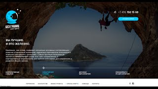 Адаптивная верстка сайта event-агентства