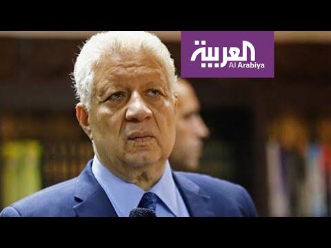 تفاعلكم | تصريح جديد صادم لـ مرتضى منصور  - نشر قبل 4 ساعة
