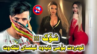 بە خیربیت enca بوهاتی تابڕۆی😂 welcome to kurdistan enca Video