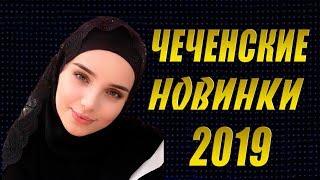 ЧЕЧЕНСКИЙ СБОРНИК 2019 💗Красивые Песни, Слушать Онлайн