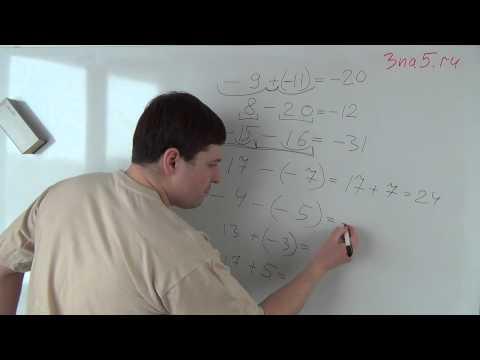 Самостоятельная работа: сложение и вычитание положительных и отрицательных целых чисел.