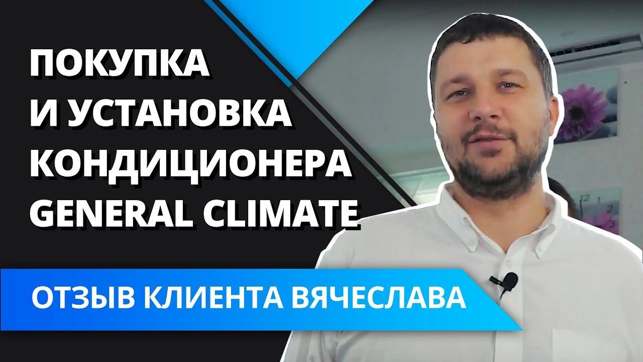 Покупка и установка системы General Climate в офисе