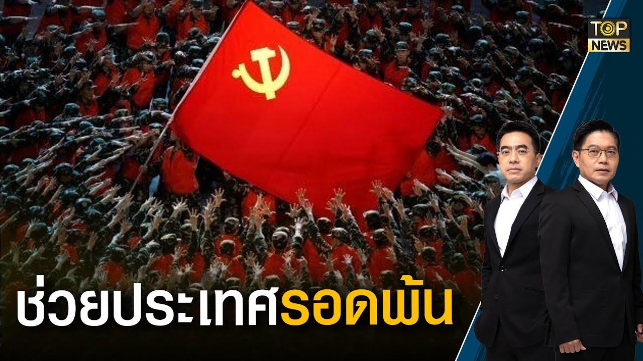 ในหลวง ร.9 ทำให้ประเทศไทยรอดพ้นจากการคืบคลานของระบอบคอมมิวนิสต์ | เล่าข่าวข้น | TOP NEWS