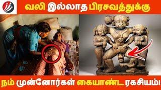 வலி இல்லாத பிரசவத்துக்கு  நம் முன்னோர்கள் கையாண்ட ரகசியம்! | Tamil Pregnancy Tips |