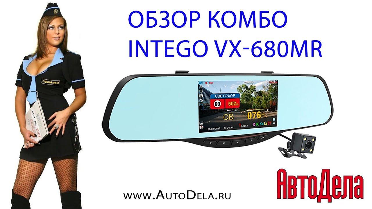 Обзор Intego VX-680MR - видеорегистратор с радар-детектором в салонном зеркале