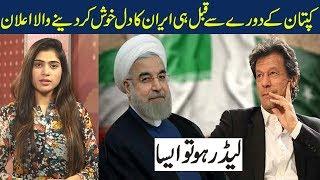 Imran Khan k visit sy qabal hi Iran ny dil khush kar deny wala elaan kar dia - Khabar Gaam