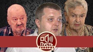 Пусть говорят - От Марьянова до Лядовых. Выпуск от 15.12.2017