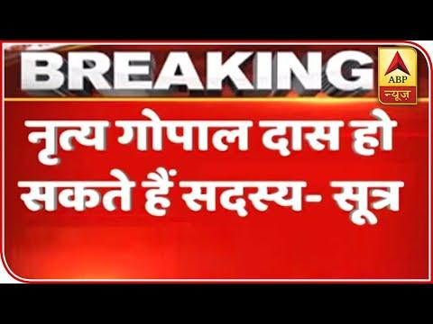 Nritya Gopal Das, Champat Rai To Be Members Of Ram Mandir Trust? | ABP News