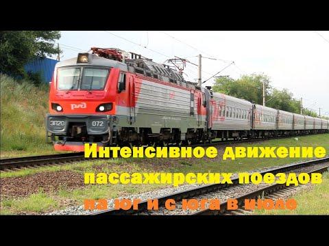 ИНТЕНСИВНОЕ ДВИЖЕНИЕ пассажирских поездов на перегоне Отрожка - Придача ЮВЖД в жаркий летний день