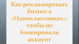 Как рекламировать бизнес в Одноклассниках, чтобы не блокировали аккаунт(Полезное видео из серии - как работать в одноклассниках, как продвигать бизнес в одноклассниках. Коротко..., 2015-06-06T11:05:29.000Z)