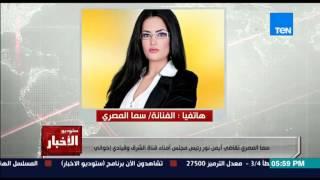 بالفيديو.. سما المصري: إساءة أيمن نور لشخصي «إزدراء أديان»