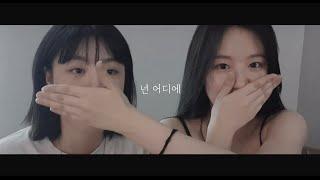 [FMV] (여자)아이들 수진, 슈화 팬 뮤비 | 넌 어디에 - 블락비 태일(Block B) | (G)I-D…