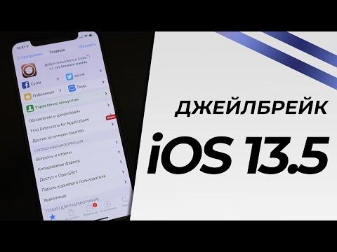 Как сделать джейлбрейк iOS 13.5 11 через unc0ver 5 и AltStore на iPhone, iPad, iPod Touch